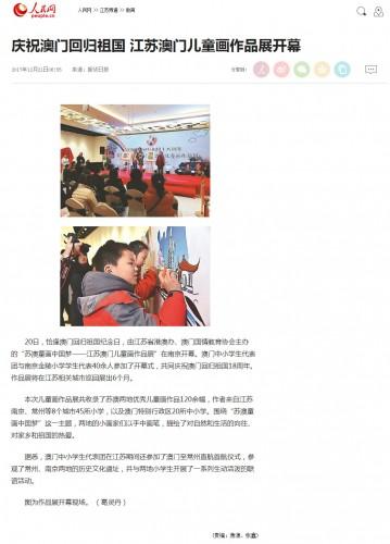 【人民網】慶祝澳門回歸祖國 江蘇澳門兒童畫作品展開幕