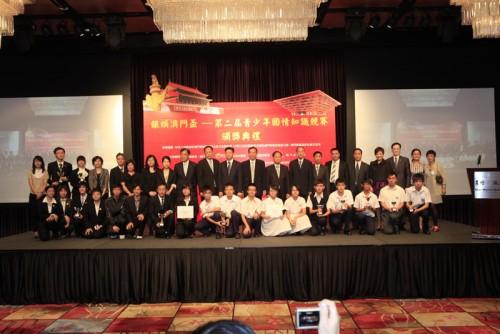 第二屆銀娛澳門盃——青少年國情知識競賽
