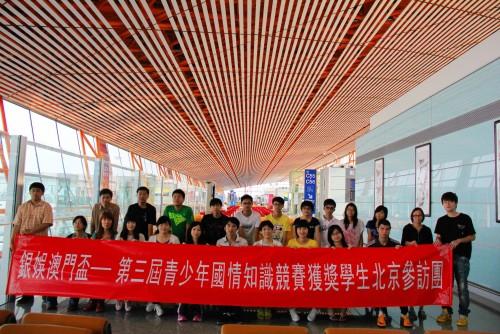 銀娛澳門盃--第三屆青少年國情知識競賽獲奬學生北京參訪