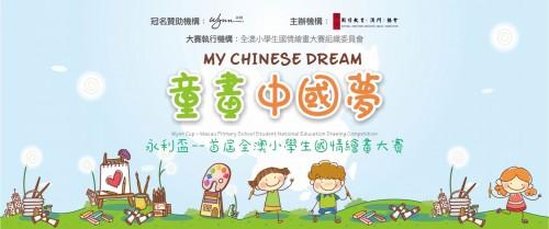 「童畫中國夢」 首屆國情繪畫大賽-得獎作品