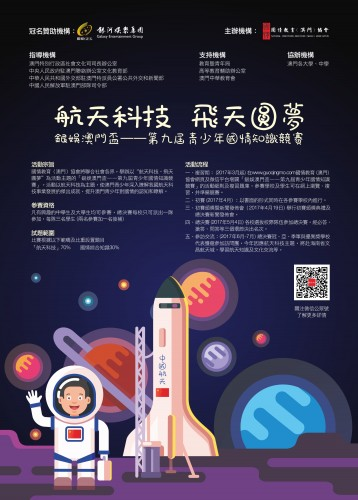 第九屆國情知識競賽 海報