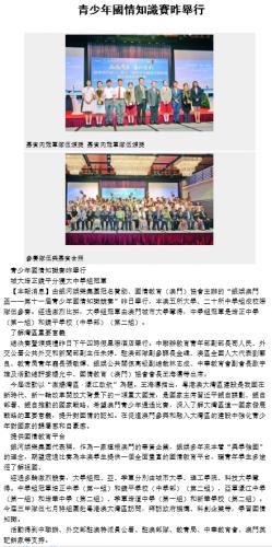 【澳門日報】青少年知識競賽昨舉行