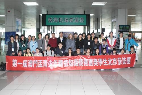 銀娛澳門盃--第一屆青少年國情知識競賽獲奬學生北京參訪