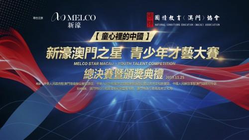 (流程表及參賽須知)童心裡的中國 「新濠澳門之星—青少年才藝大賽」總決賽暨頒獎典禮