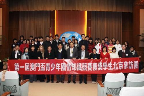 第一屆銀娛澳門盃——青少年國情知識競賽