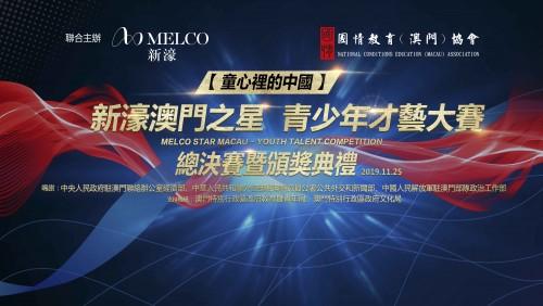 (獲獎名單)童心裡的中國「新濠澳門之星—青少年才藝大賽」縂決賽