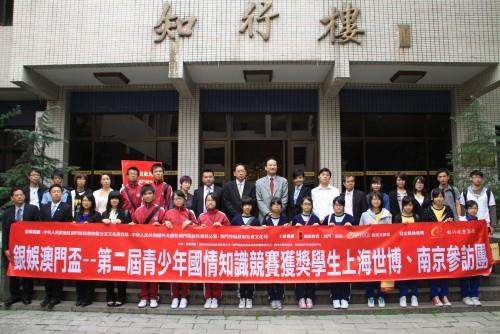 銀娛澳門盃--第二屆青少年國情知識競賽獲奬學生上海世博.南京參訪