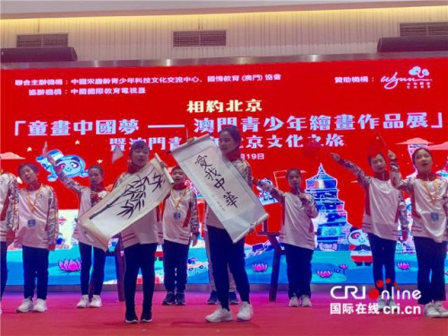 """【國際在線】""""童畫中國夢""""——澳門青少年繪畫作品展北京舉行"""