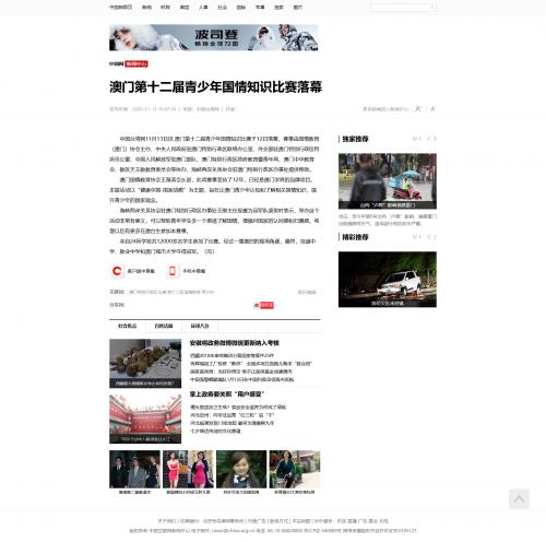 【中國台灣網】澳門第十二屆青少年國情知識比賽落幕