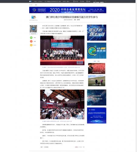 【新華網】澳門舉行青少年國情知識競賽吸引逾萬名學生參與