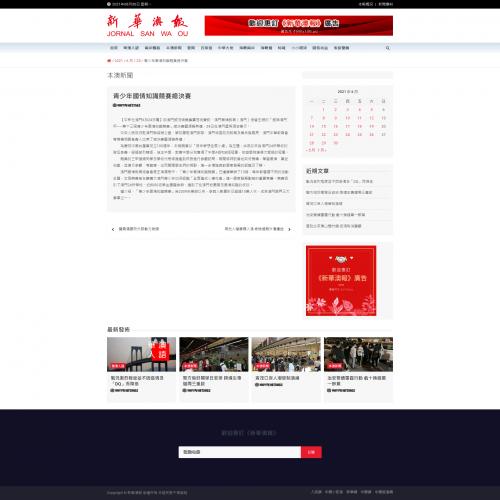 【新華澳報】青少年國情知識競賽總決賽