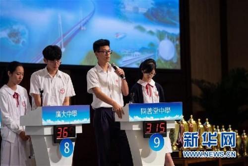 【新華網】澳門舉辦青少年國情知識競賽