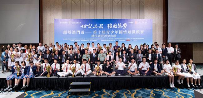 銀娛盃--第十屆青少年國情知識競賽總決賽暨頒獎典禮