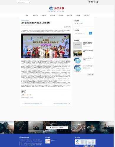 【澳門商報】澳小學生國情繪畫大賽近千五師生獲獎