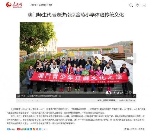 【人民網】澳門師生代表走進南京金陵小學體驗傳統文化