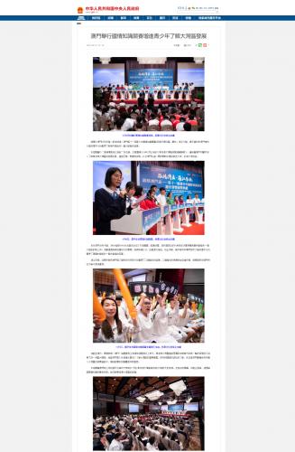 【中國政府網】澳門舉行國情知識競賽增進青少年了解大灣區發展