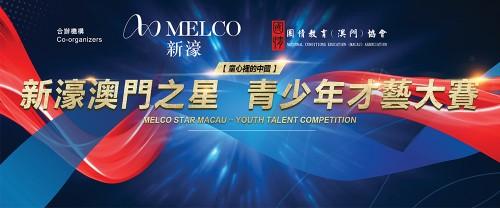 現正報名|童心裡的中國-「新濠澳門之星」青少年才藝大賽