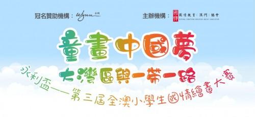 活動資訊 |「童畫中國夢」永利盃——第三屆全澳小學生國情繪畫大賽開啟