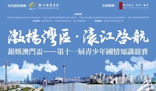 活動資訊 |銀娛澳門盃——第十一屆青少年國情知識競賽開啟