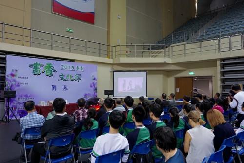 「2018國情大講堂」於澳門書香文化節開講
